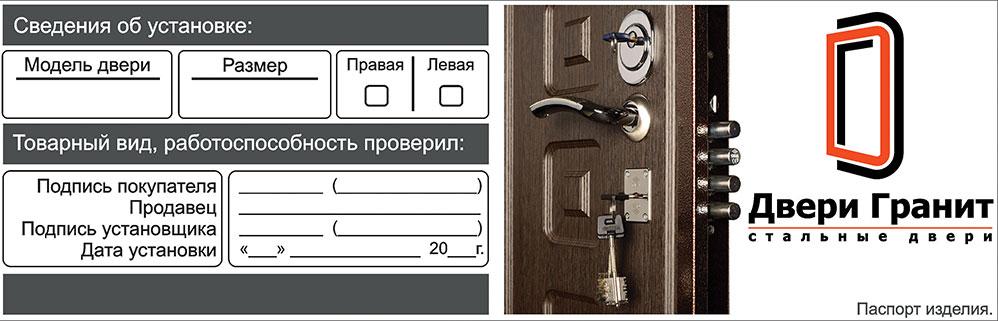 Паспорт Двери .Гранит